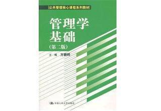 《管理学基础》第二版