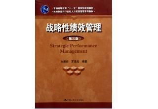 《战略性绩效管理》第三版