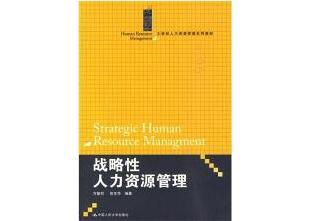 《战略性人力资源管理》